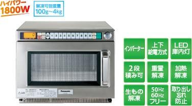 パナソニック NE-DF31 (マイクロウェーブ解凍器) マイクロウエーブコンベクションオーブン
