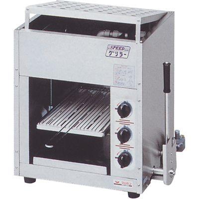 マルゼン 上火式焼物器 MGK-054UB スピードグリラー 都市ガス(13A)仕様 ハンドルレバー方式