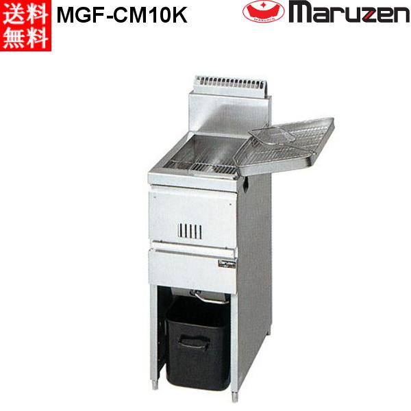 マルゼン 涼厨ガスフライヤー 1槽式 MGF-C13K (MGF-C13J) 都市ガス(13A)仕様 W330・D610・H800mm