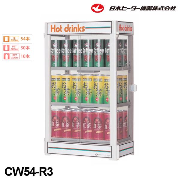 日本ヒーター機器 缶・ペットウォーマー CW54-R3