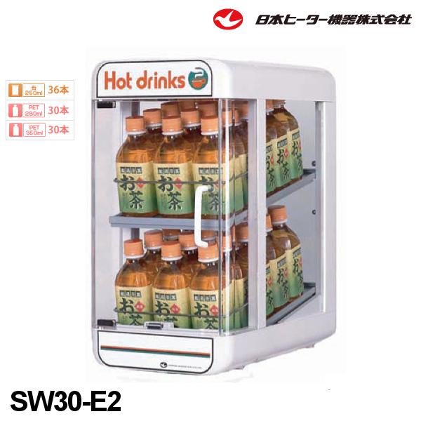 日本ヒーター機器 缶・ペットウォーマー SW30-E2