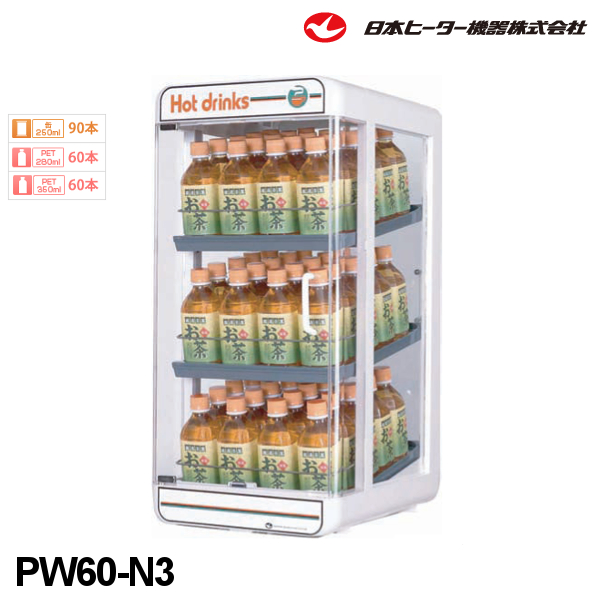 日本ヒーター機器 缶・ペットウォーマー PW60-N3