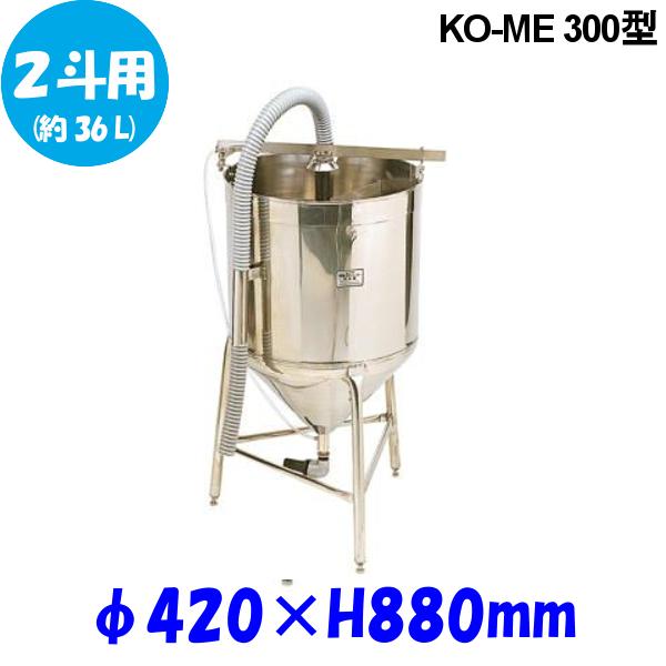 超音波ジェット 洗米機 KO-ME300型 (2斗用)