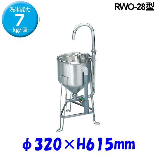 SUGICO ドラフト洗米機 RWO-28型 精米能力 7Kg