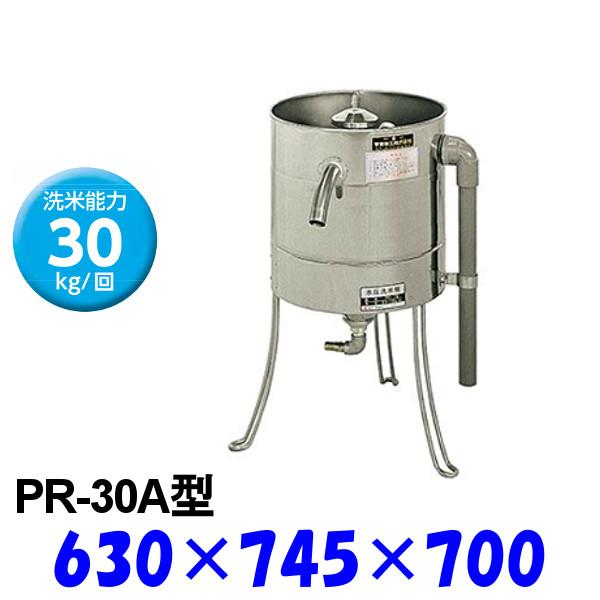 AIHO 水圧洗米機 PR-30A型 精米能力 30Kg