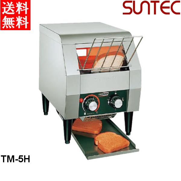 サンテック TM-5H 業務用 単相100V コンベアトースター TM-5H 業務用 単相100V, 協進ファニチャーランド:8780ee6a --- sunward.msk.ru