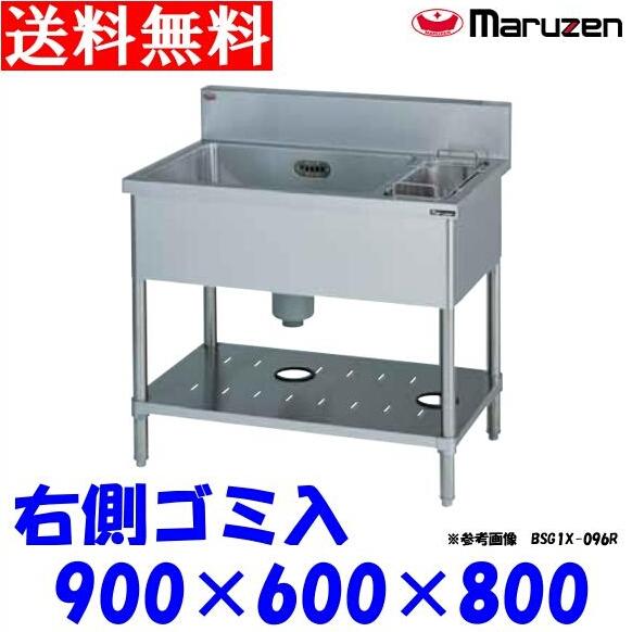 マルゼン BSG1X-096R 1槽ゴミ入付シンク 流し台 ブリームシリーズ SUS304 右側ゴミ入れ