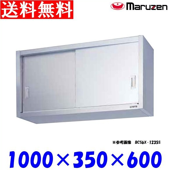 マルゼン 吊戸棚 ステンレス戸 BCS6X-1035S ブリームシリーズ SUS304