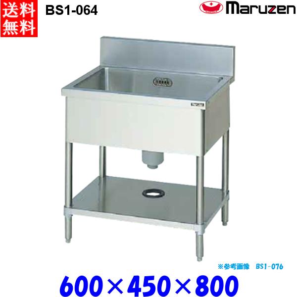 マルゼン 1槽シンク BS1-064 流し台 ブリームシリーズ SUS430
