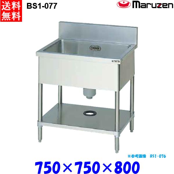マルゼン 1槽シンク BS1-077 流し台 ブリームシリーズ SUS430