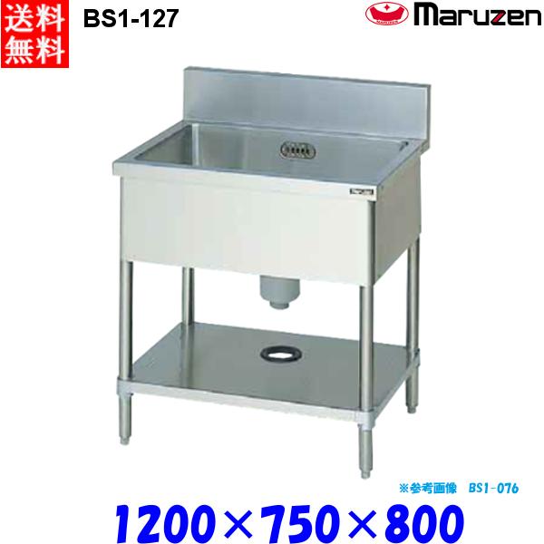 マルゼン 1槽シンク BS1-127 流し台 ブリームシリーズ SUS430