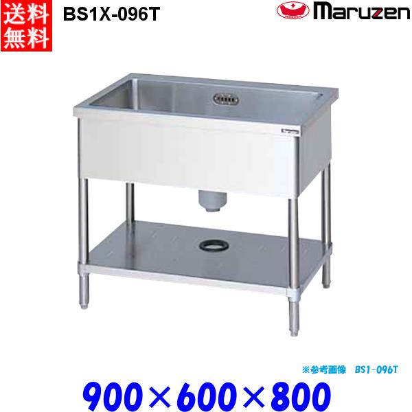 マルゼン 1槽シンク BS1X-096T 流し台 ブリームシリーズ SUS304 三面アール