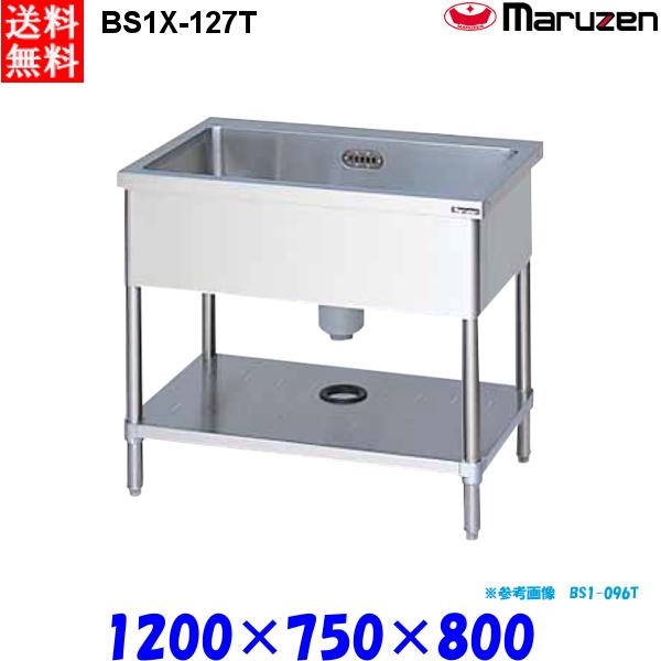 マルゼン 1槽シンク BS1X-127T 流し台 ブリームシリーズ SUS304 三面アール