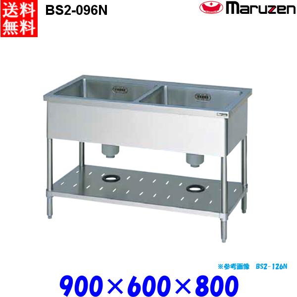 マルゼン 2槽シンク BS2-096N 流し台 ブリームシリーズ SUS430