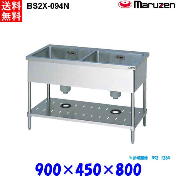マルゼン 2槽シンク BS2X-094N 流し台 ブリームシリーズ SUS304