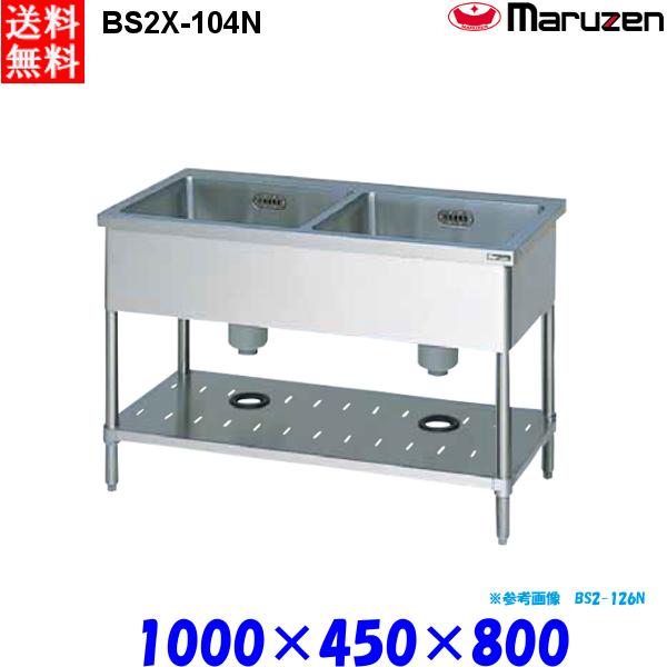 マルゼン 2槽シンク BS2X-104N 流し台 ブリームシリーズ SUS304