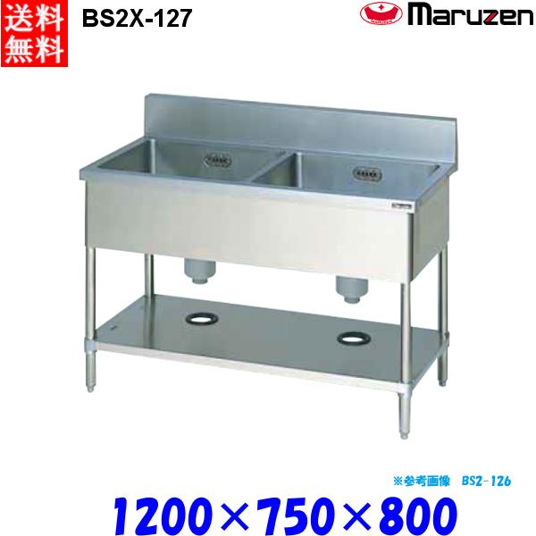 マルゼン 2槽シンク BS2X-127 流し台 ブリームシリーズ SUS304