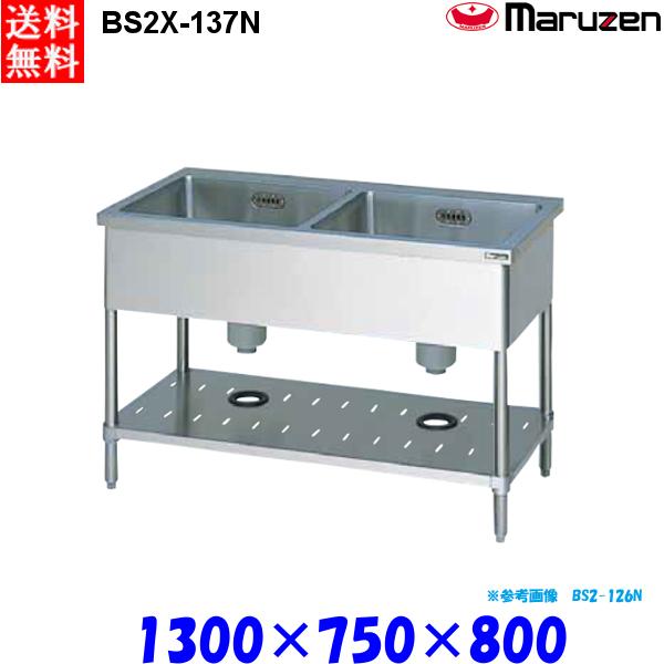 新品 送料無料 マルゼン 業務用 シンク SUS304 流し台 人気の製品 公式 2槽シンク ブリームシリーズ BS2X-137N