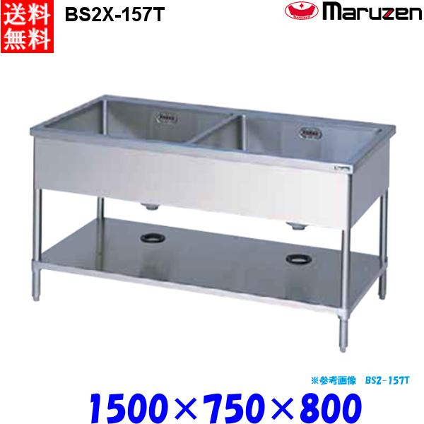 マルゼン 2槽シンク BS2X-157T 流し台 ブリームシリーズ SUS304 三面アール