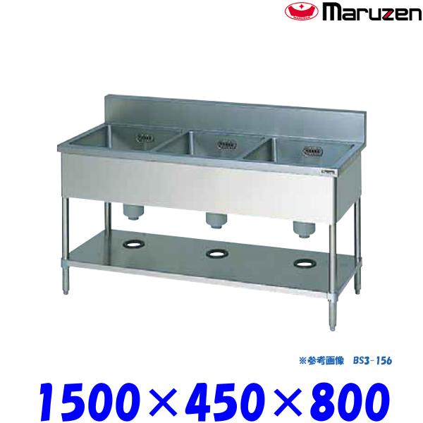 新品 送料無料 マルゼン 業務用 シンク BS3-154 マルゼン 3槽シンク BS3-154 流し台 ブリームシリーズ SUS430