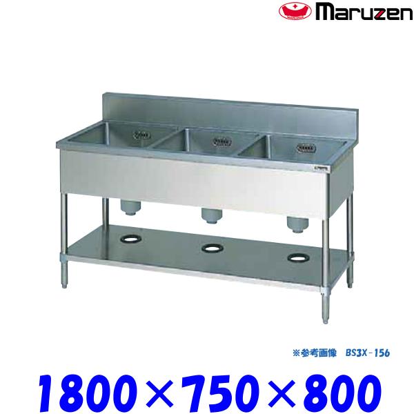 マルゼン 3槽シンク BS3X-187 流し台 ブリームシリーズ SUS304