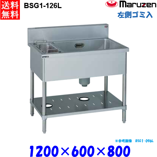 マルゼン BSG1-126L 1槽ゴミ入付シンク 流し台 ブリームシリーズ SUS430 左側ゴミ入れ