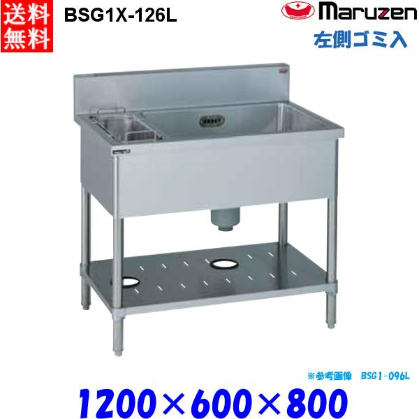 マルゼン BSG1X-126L 1槽ゴミ入付シンク 流し台 ブリームシリーズ SUS304 左側ゴミ入れ