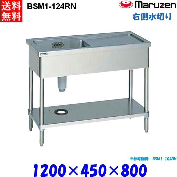 マルゼン 1槽水切り付シンク BSM1-124RN 流し台 ブリームシリーズ SUS430 右側水切り