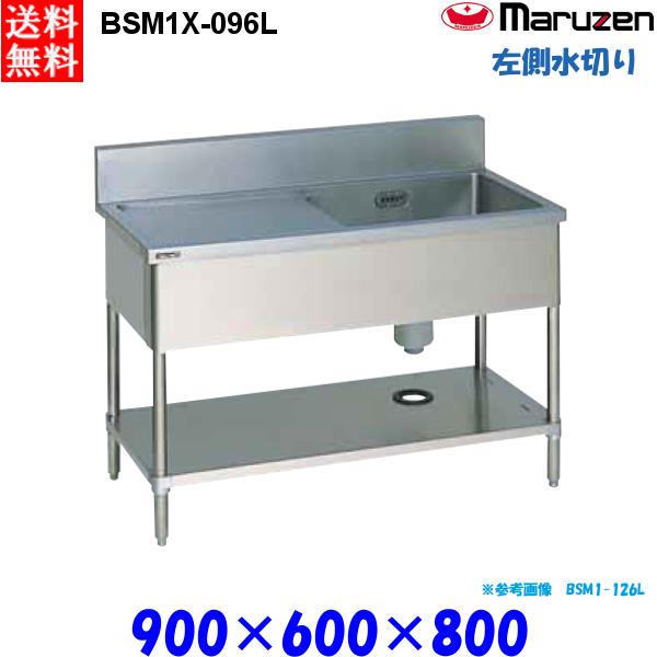マルゼン 1槽水切り付シンク BSM1X-096L 流し台 ブリームシリーズ SUS304 左側水切り