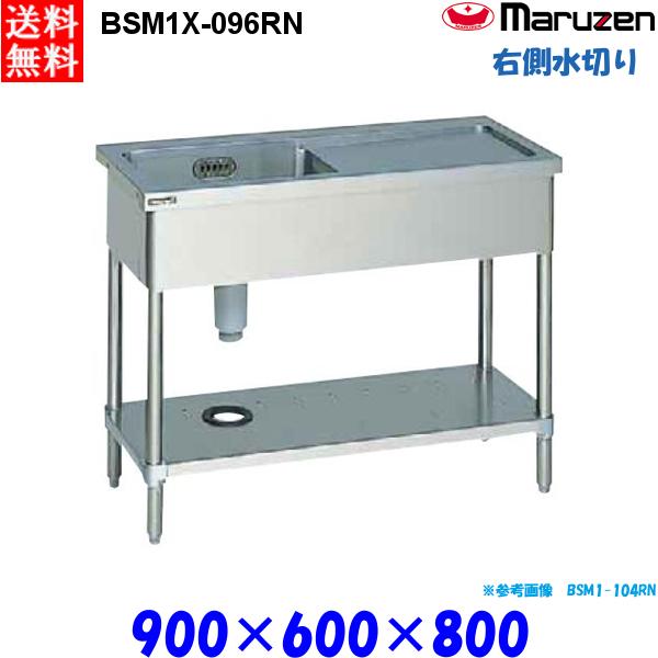 マルゼン 1槽水切り付シンク BSM1X-096RN 流し台 ブリームシリーズ SUS304 右側水切り