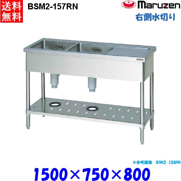 マルゼン 2槽水切付シンク BSM2-157RN 流し台 ブリームシリーズ SUS430 右側水切り