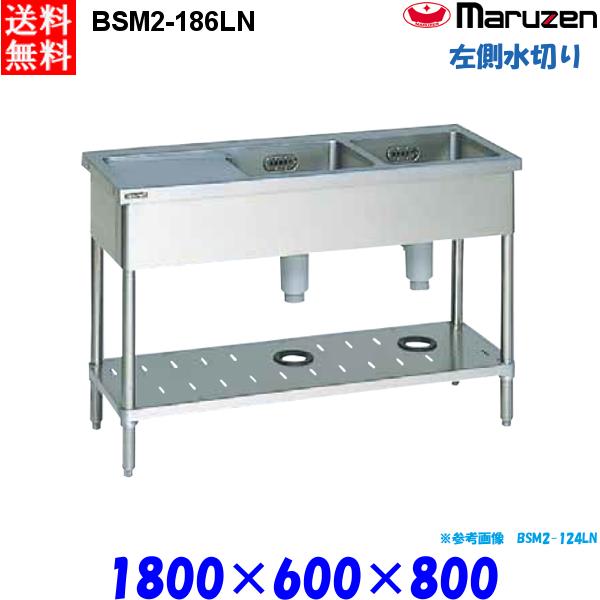 マルゼン 2槽水切付シンク BSM2-186LN 流し台 ブリームシリーズ SUS430 左側水切り