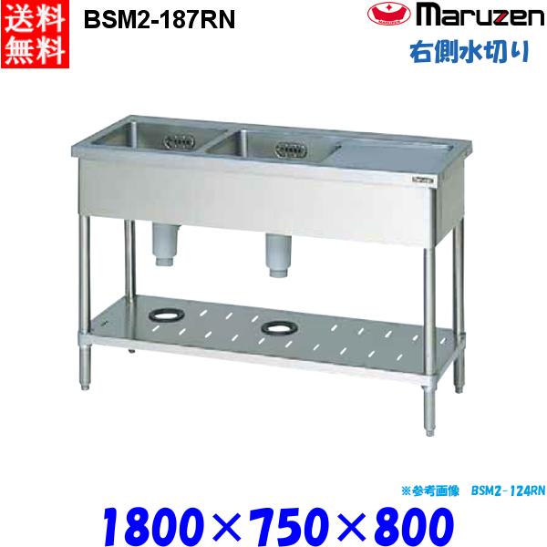 マルゼン 2槽水切付シンク BSM2-187RN 流し台 ブリームシリーズ SUS430 右側水切り