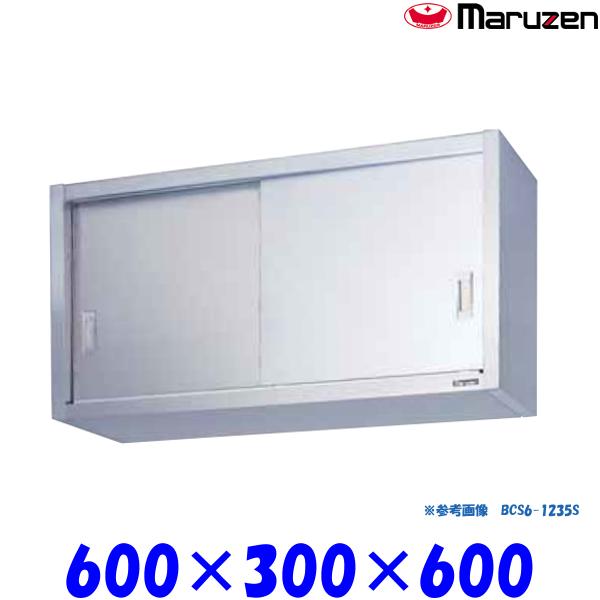 マルゼン 吊戸棚 ステンレス戸 BCS6-0630S ブリームシリーズ SUS430
