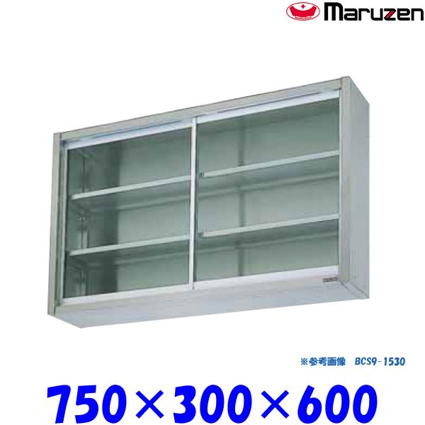 マルゼン 吊戸棚 ガラス戸 BCS6-0730 ブリームシリーズ SUS430
