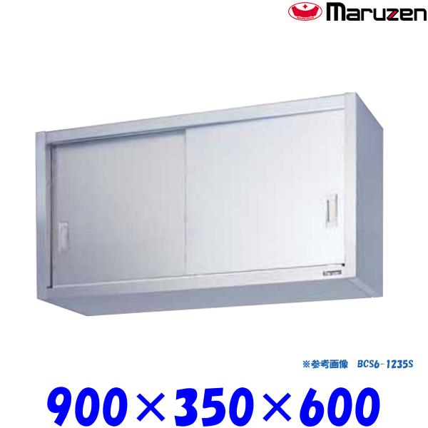 マルゼン 吊戸棚 ステンレス戸 BCS6-0935S ブリームシリーズ SUS430
