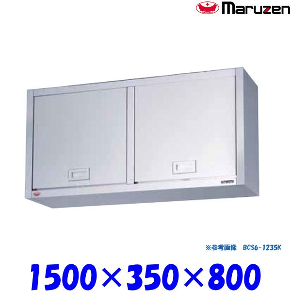 マルゼン 吊戸棚 ステンレス戸 けんどん式 BCS6-1535K ブリームシリーズ SUS430