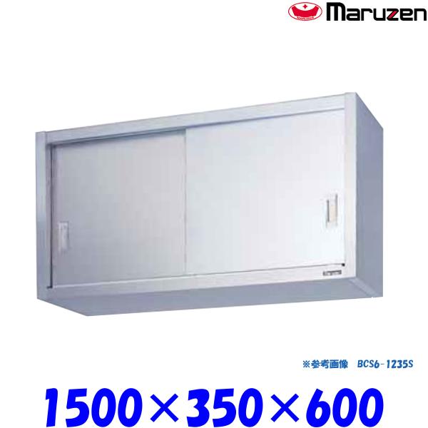 マルゼン 吊戸棚 ステンレス戸 BCS6-1535S ブリームシリーズ SUS430