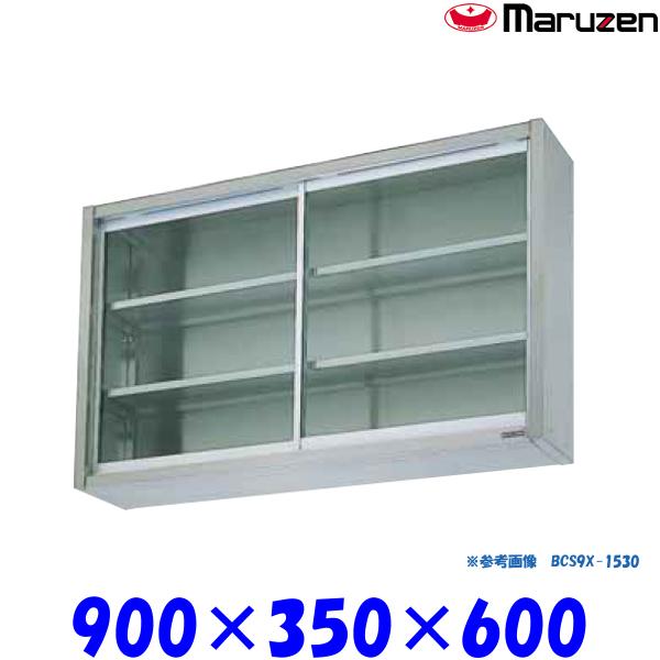 マルゼン 吊戸棚 ガラス戸 BCS6X-0935 ブリームシリーズ SUS304