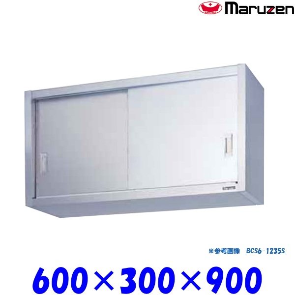 マルゼン 吊戸棚 ステンレス戸 BCS9-0630S ブリームシリーズ SUS430