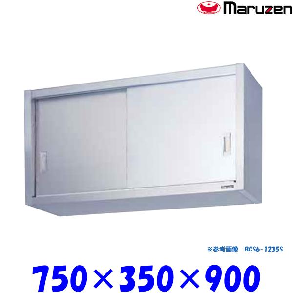 マルゼン 吊戸棚 ステンレス戸 BCS9-0735S ブリームシリーズ SUS430