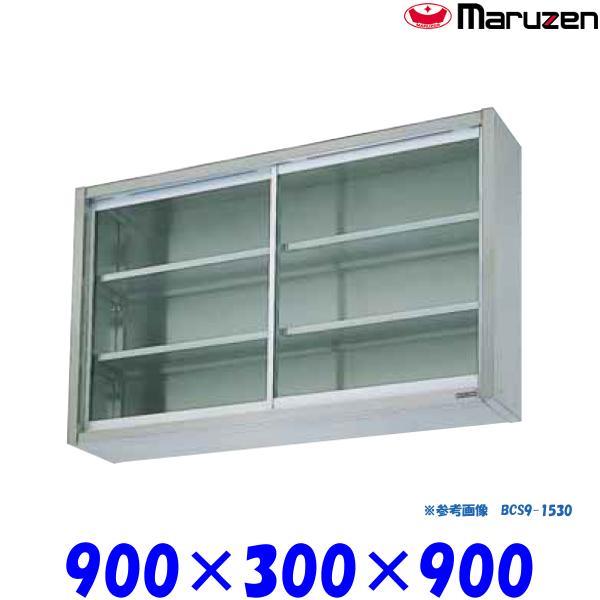 マルゼン 吊戸棚 ガラス戸 BCS9-0930 ブリームシリーズ SUS430