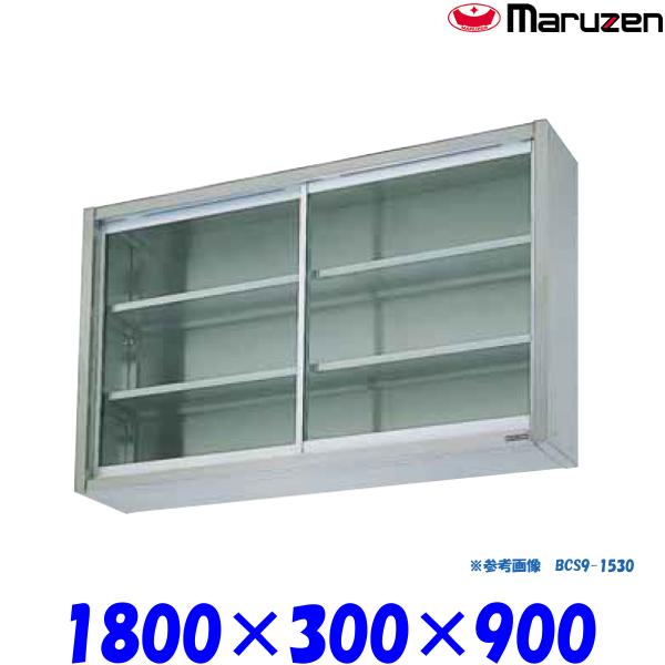 マルゼン 吊戸棚 ガラス戸 BCS9-1830 ブリームシリーズ SUS430
