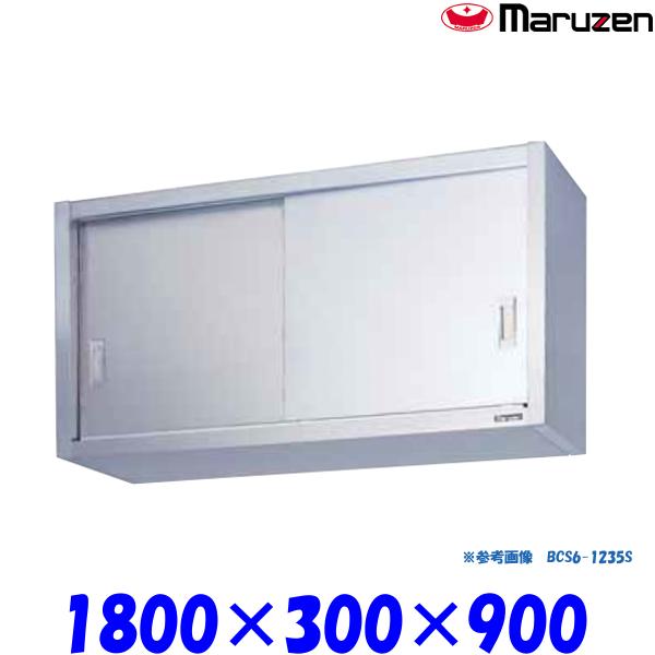 マルゼン 吊戸棚 ステンレス戸 BCS9-1830S ブリームシリーズ SUS430