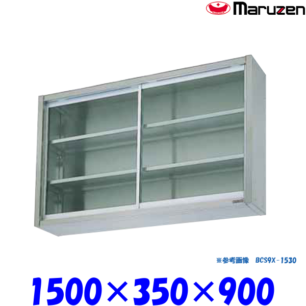 マルゼン 吊戸棚 ガラス戸 BCS9X-1535 ブリームシリーズ SUS304