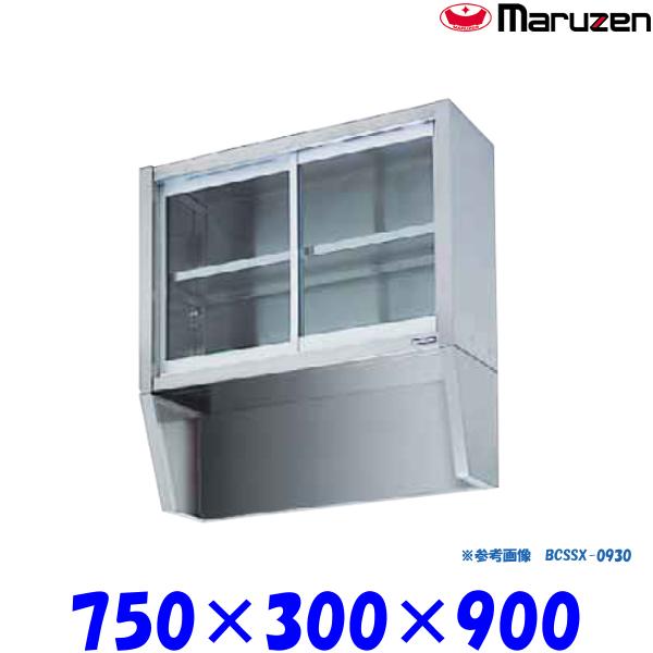 マルゼン 丼戸棚 BCSSX-0730 ブリームシリーズ SUS304