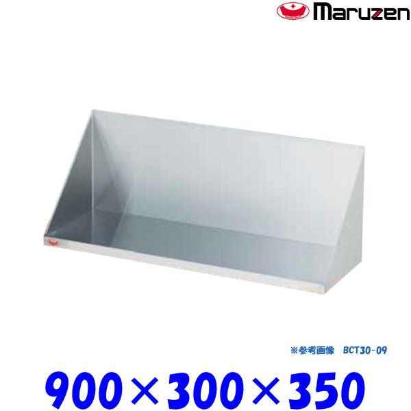 マルゼン 調味料棚 BCT30-09 ブリームシリーズ SUS430