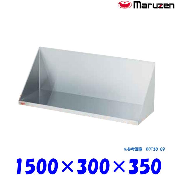 マルゼン 調味料棚 BCT30-15 ブリームシリーズ SUS430