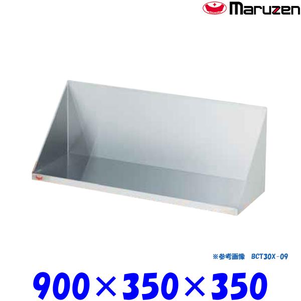 マルゼン 調味料棚 BCT35X-09 ブリームシリーズ SUS304