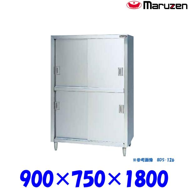 マルゼン 食器棚 ステンレス戸 BDS-097 ブリームシリーズ SUS430